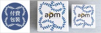 apm飾品付費包裝