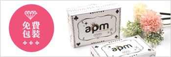 apm飾品免費包裝